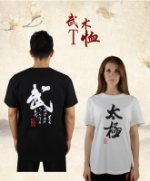 New martial arts t-shirts Wu word T-shirt Pure fine carding training t - Shirt Short Sleeves the Chinese Wushu  Association